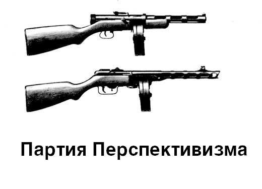 ППШ & ППД