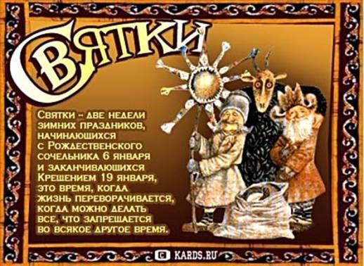 Поздравления с сочельником на украинском языке
