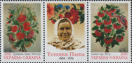 Stamps_in_honor_of_Tetyana_Pata