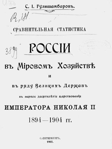 Гулишамбаров С.И. - Сравнительная статистика России в мировом хозяйстве
