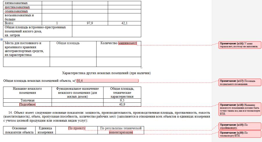 декларация о вводе объекта в эксплуатацию образец