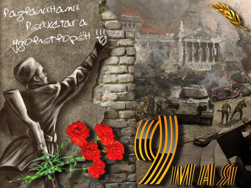 С наступающим праздником! С Днем Победы!!! : mihalchuk_1974 ...