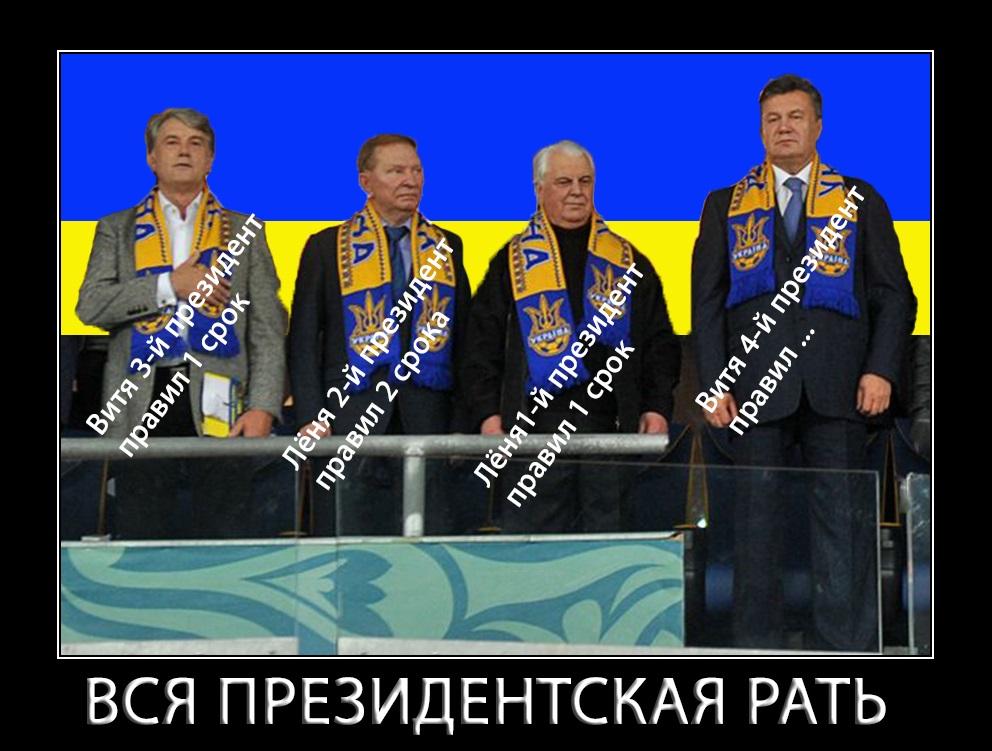 президенты2