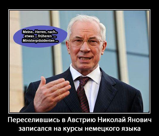 Азаров2