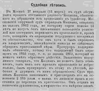 судебная летопись 117-1970