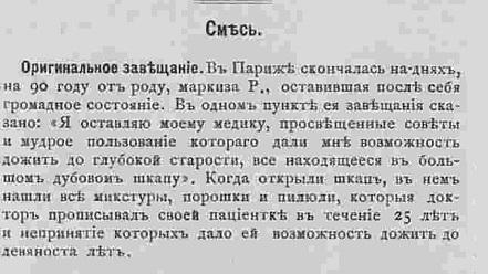 завещание  316 от 18.1.1875