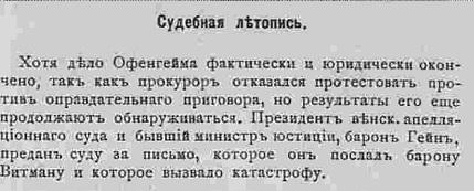 процесс Офенгейма  1875-322