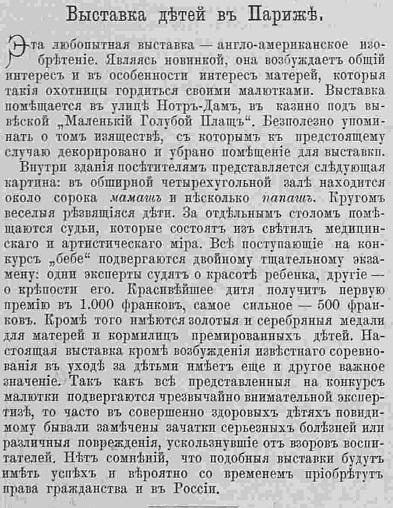 1886Выставка детей35т -243 стр.