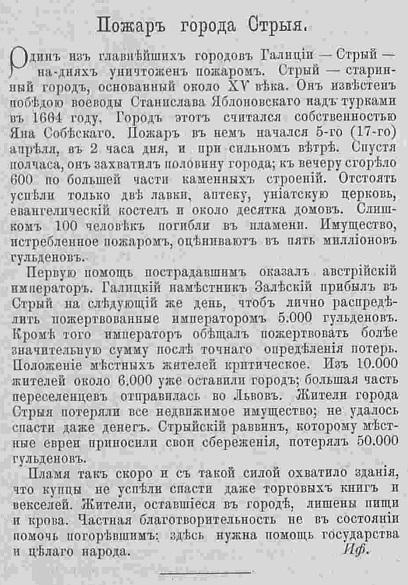 1886Пожар в Стрыю 35т -379 стр.