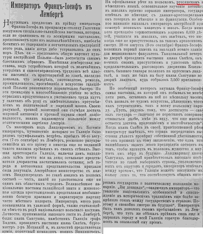 1 Лемберг нр1340-1894-1