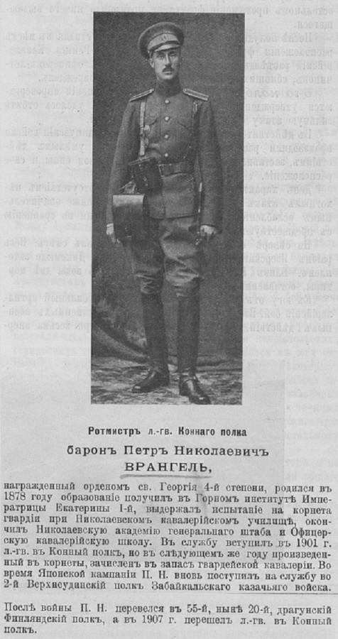 Врангель 1914