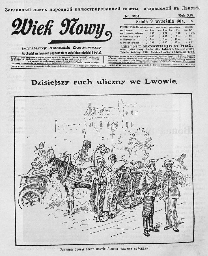 - львов 1914