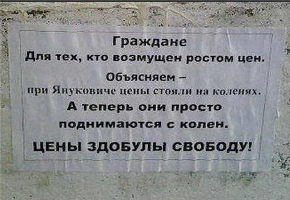 - цены свобода
