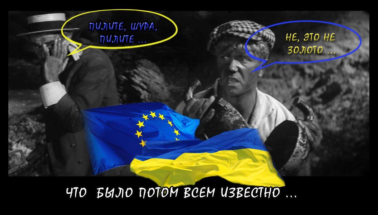 ЕС-Украина2