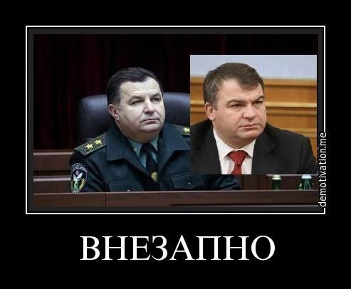 - министр обороны