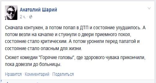 - Семенченко