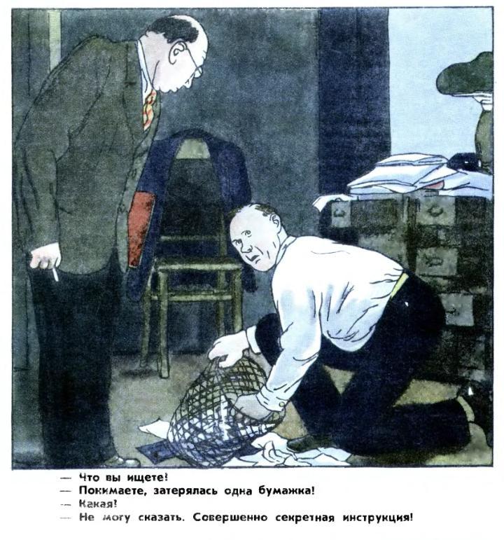 Сов.секретная инструкция крокодил 1951 7