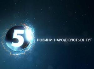 5-й канал