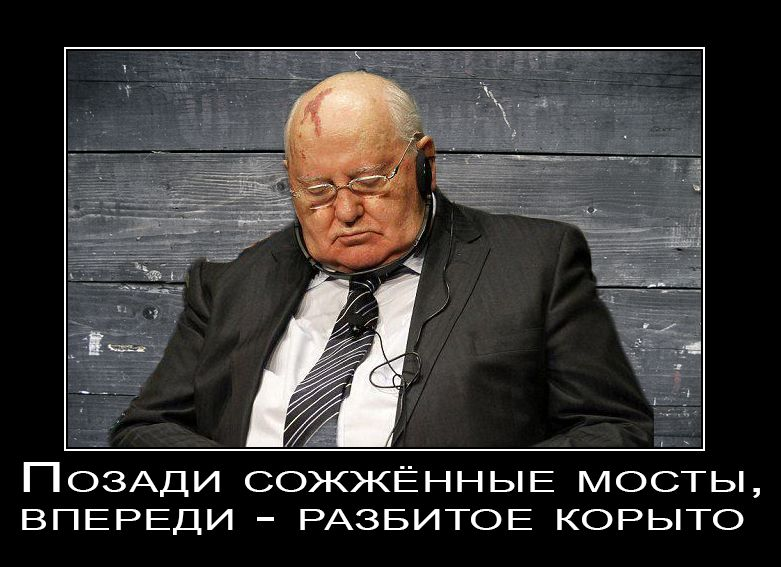 _Горбачёв