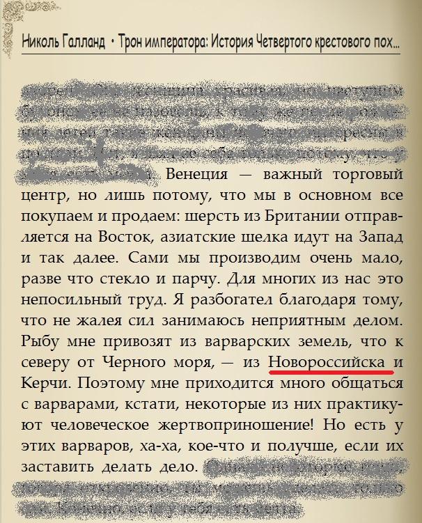 __Новороссийск
