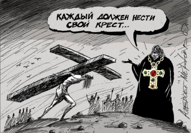 Картинки по запросу каждый несет свой крест