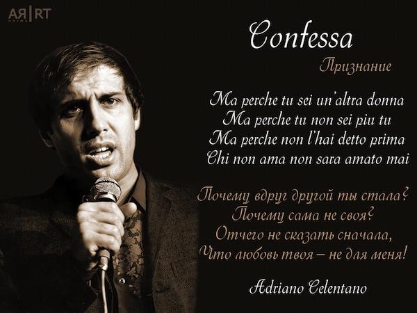 adriano_celentano_-_confessa