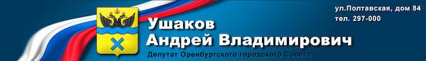 депутат Ушаков