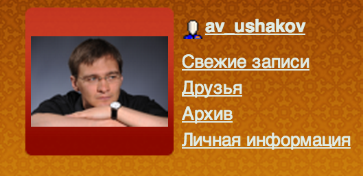 Андрей Ушаков