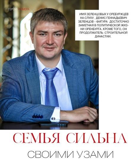 Денис Зеленцов