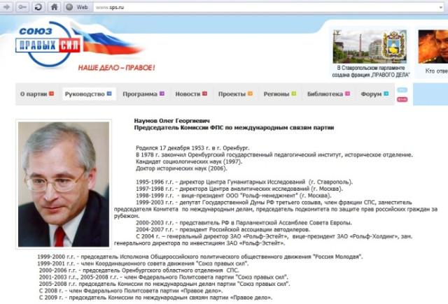 Биография Олега Наумова