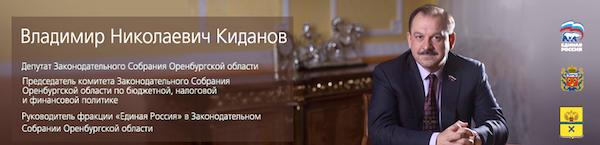 Владимир Киданов