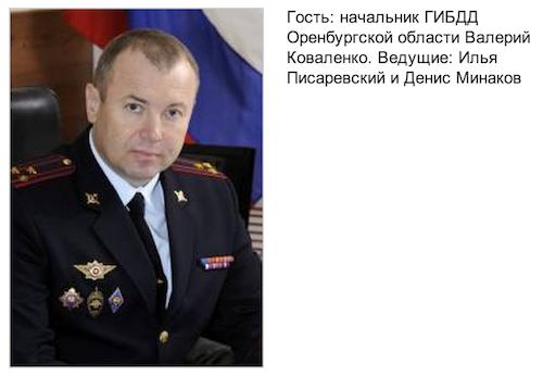 Начальник ГИБДД Оренбургской области Валерий Коваленко про аварийных комиссаров: «Я за то, чтобы такие люди были!»