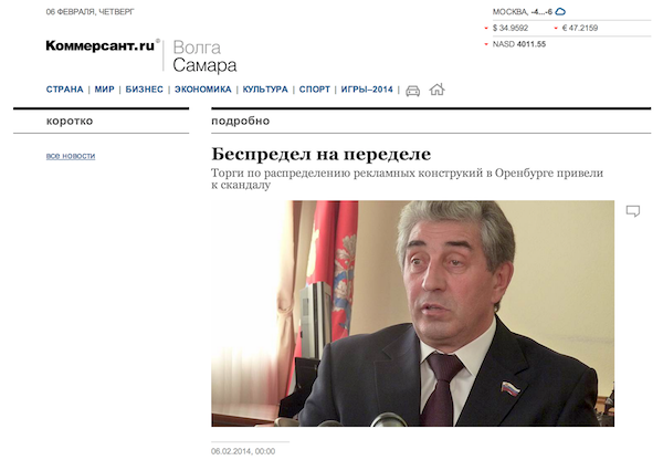 Сергей Иванович Грачев в газете