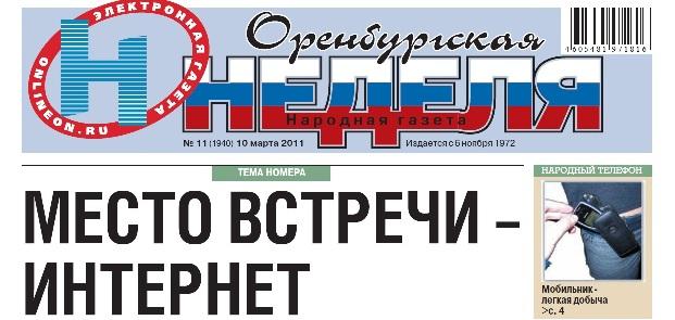 Оренбургская неделя