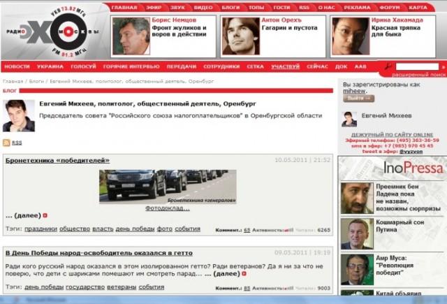 """Блог на """"Эхе Москвы"""""""