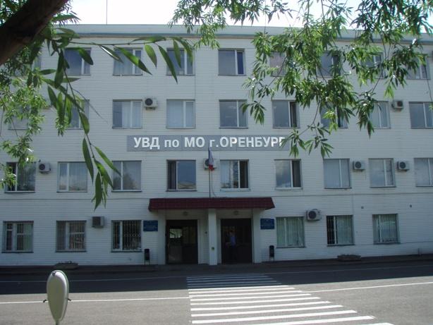 УВД МО Оренбург