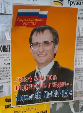 Лидер СР Н.Левичев