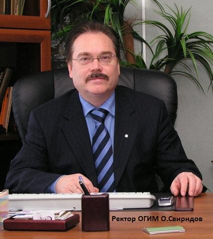 Ректор ОГИМ О.Свиридов