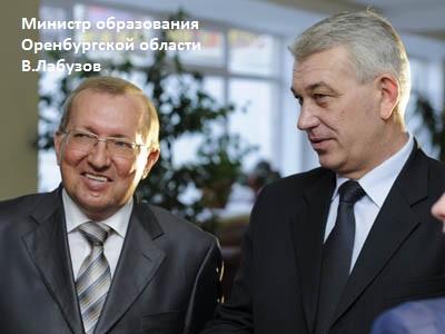 Министр образования Оренбургской облалсти В.Лабузов