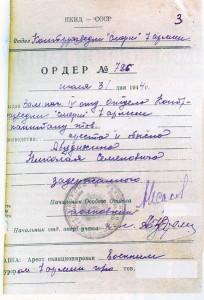 407px-Ордер_на_арест_СМЕРШа_1944