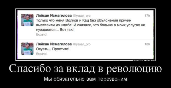 239593_spasibo-za-vklad-v-revolyutsiyu_demotivators_ru