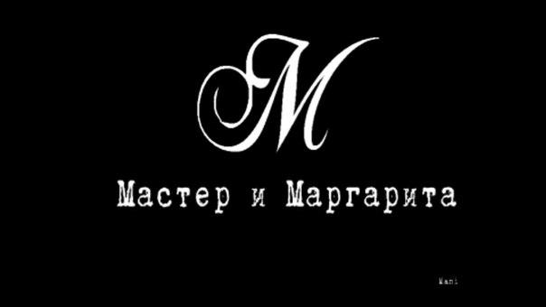 Картинка с надписью мастер и маргарита