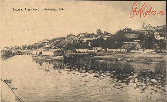 Волга, Василево, Нижегородской губернии.  Фото из Интернета.