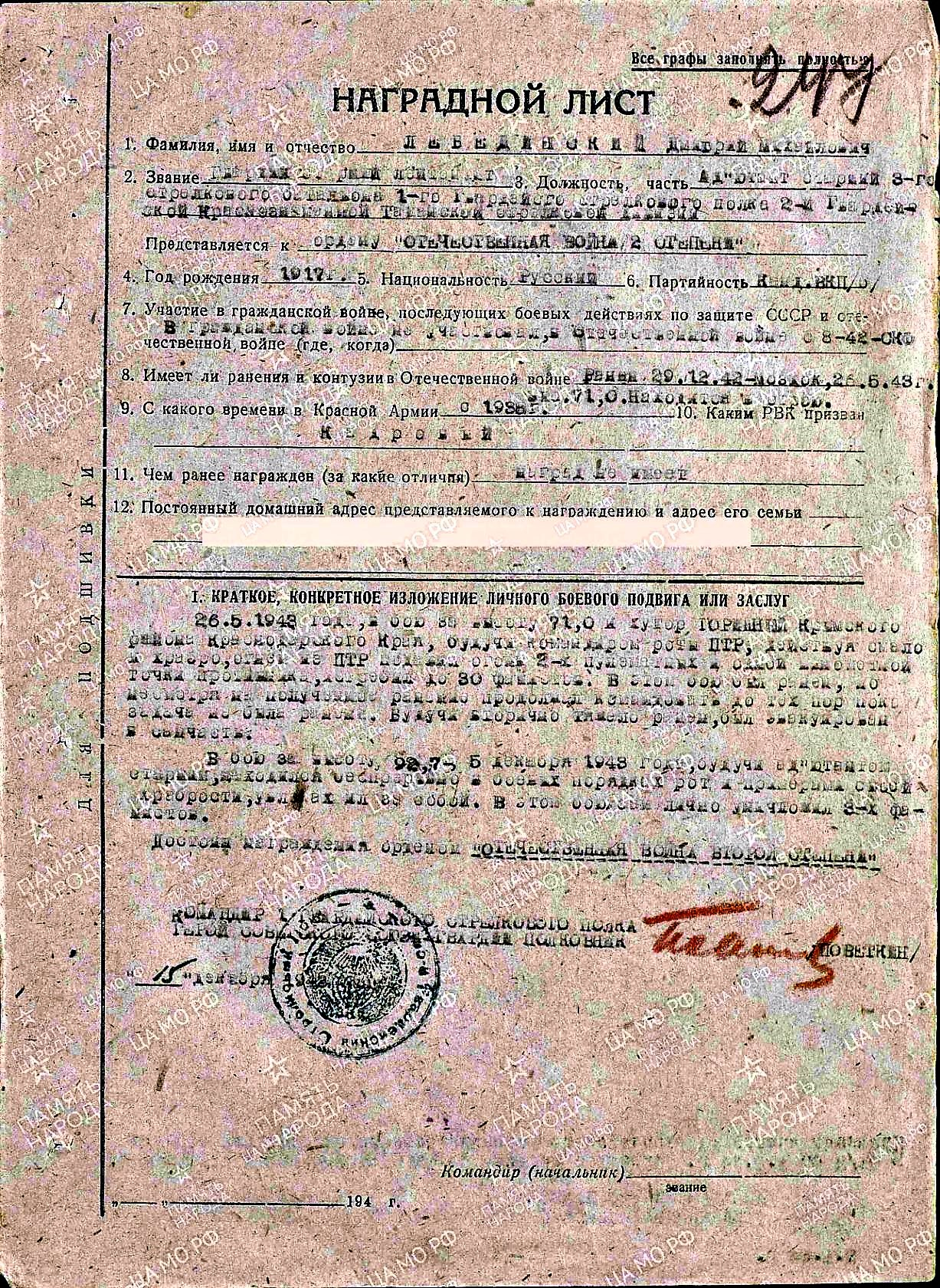 Наградной лист 1943 года