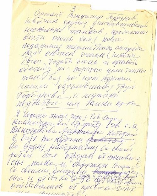 Листочки, написанные рукой отца