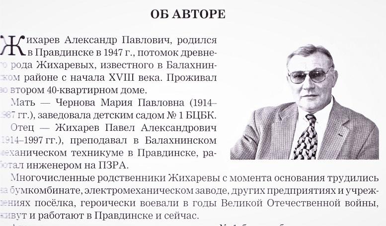 Об авторе.
