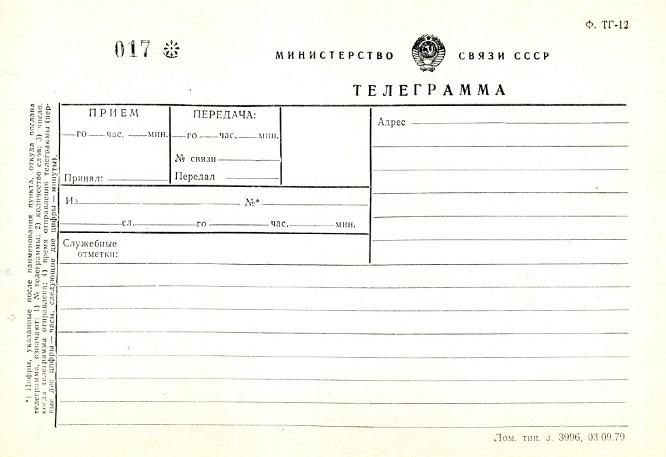 картинка бланка телеграммы дополнительно