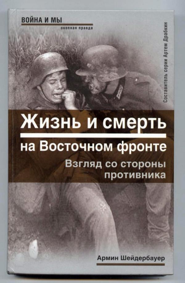 А. Шейдербауер. Жизнь и смерть на Восточном фронте. Взгляд со стороны противника.