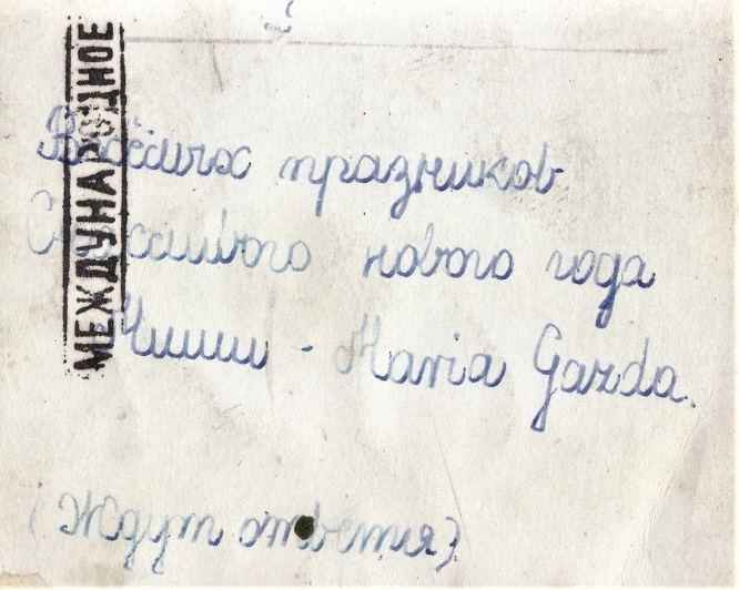 Мой вклад в советско-польскую дружбу