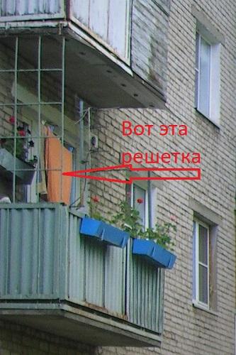 Меж балконами были во такие решетки, по ним, в случае пожара можно спуститься. Но жильцы, часто их убирали.